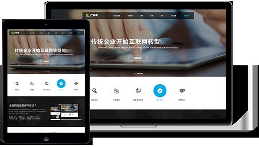 临县网站建设
