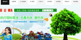 郑州幼儿园儿童滑梯网站建设案例
