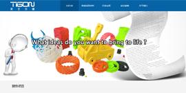 郑州3D打印网站建设案例