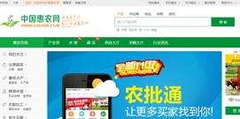 农副产品B2B网站