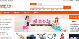电子产品B2B网站
