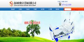 郑州网站建设欧雅医疗器械网站建设