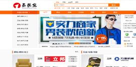 郑州网站建设b2b平台易发宝